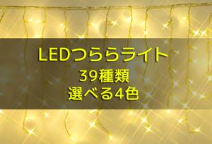 LEDつららライト業務用