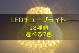 LEDチューブライト業務用