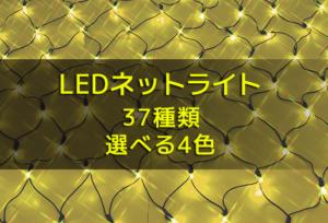 LEDネットライト業務用